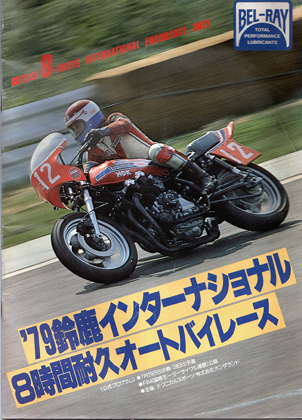 1979program